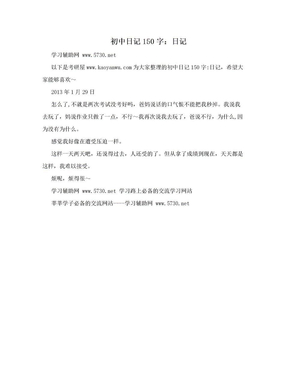 初中日记150字:日记.doc