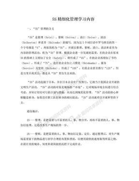 5S精细化管理学习内容.doc