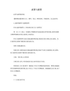 刑法此罪与彼罪的界限.doc