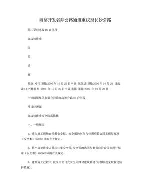 6 高边坡作业安全防范措施.doc