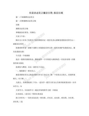 任前表态发言廉洁自律,依法行政.doc