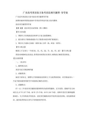 广东高考英语复习备考语法填空题型-导学案.doc