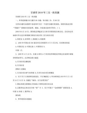 甘肃省2010年三支一扶真题.doc