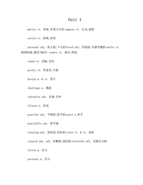 Unit 1 北师大版高中英语必修一知识点总结.doc