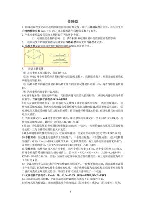 传感器与检测技术(填空).doc
