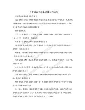 E麦通电子商务系统运作方案.doc