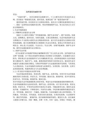 形势与政策论文---建设美丽中国.doc