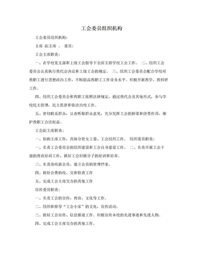 工会委员组织机构.doc