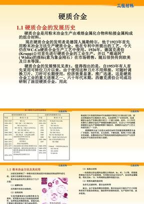金属陶瓷(硬质合金).ppt