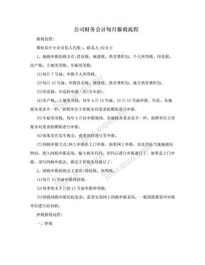 公司财务会计每月报税流程.doc