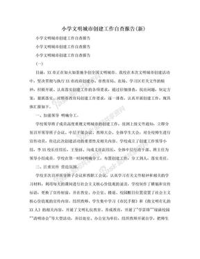 小学文明城市创建工作自查报告(新).doc