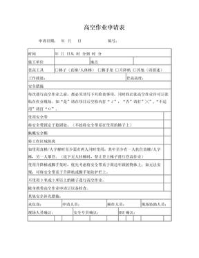 高空作业申请表.doc
