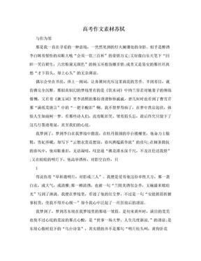 高考作文素材苏轼.doc