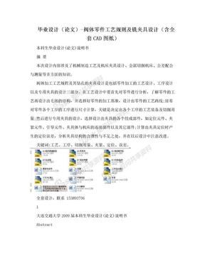 毕业设计(论文)-阀体零件工艺规则及铣夹具设计(含全套CAD图纸).doc