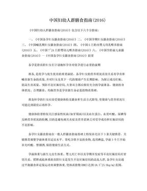 中国妇幼人群膳食指南(2016).doc