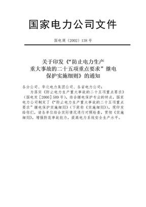 """《""""防止电力生产重大事故的二十五项重点要求""""继电保护实施细则》.doc"""