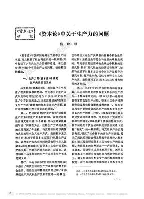 《资本论》中关于生产力的问题.pdf