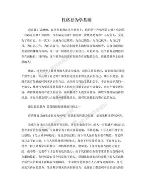 性格行为学基础(数字能量).doc