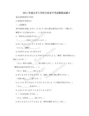 2011年成人学士学位日语水平考试模拟试题9.doc
