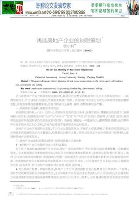 房地产企业纳税筹划论文:浅谈房地产企业的纳税筹划.pdf