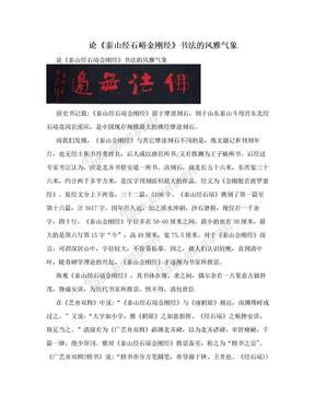论《泰山经石峪金刚经》书法的风雅气象.doc