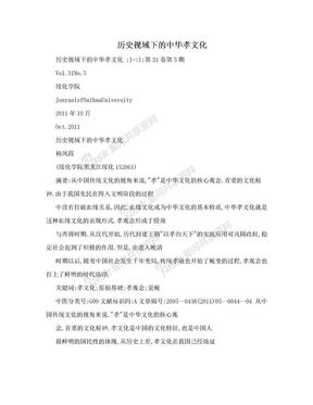 历史视域下的中华孝文化.doc