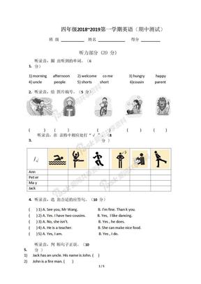 沪教版小学英语四年级上册期中考试.doc