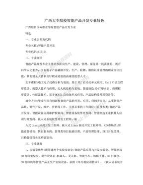 广西大专院校智能产品开发专业特色.doc