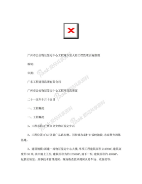 广州市公安物证鉴定中心地下室人防工程监理实施细则.doc