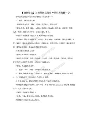 【最新精选】王明昌视觉统合神经生理复健科学.doc