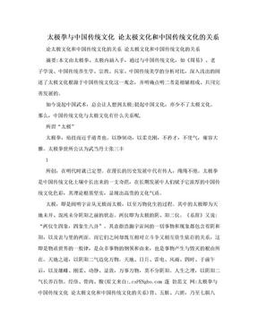 太极拳与中国传统文化 论太极文化和中国传统文化的关系.doc