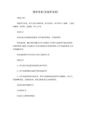 骨牵引术(含皮牵引术).doc