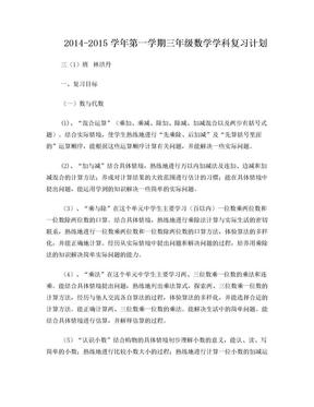 2014年北师大版三年级数学上册复习计划.doc