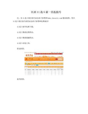 江西11选5前一直选技巧文档.doc