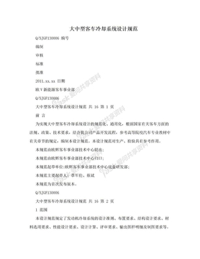 大中型客车冷却系统设计规范.doc