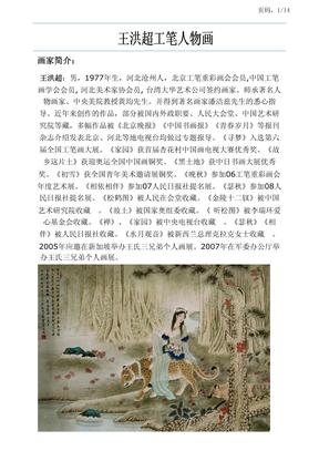 【美术欣赏】王洪超工笔人物画欣赏.pdf