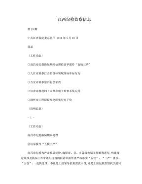 江西纪检监察信息.doc