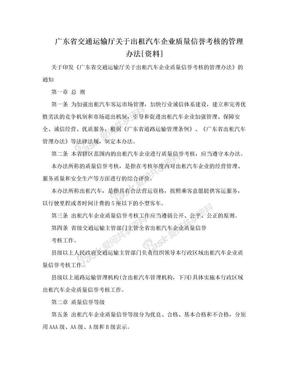 广东省交通运输厅关于出租汽车企业质量信誉考核的管理办法[资料].doc