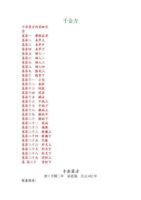 千金翼方.doc