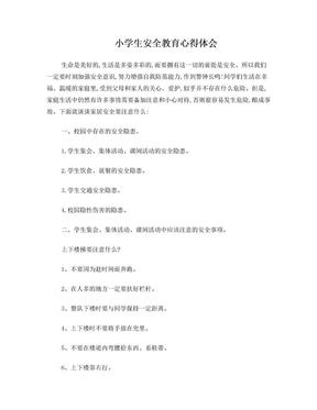 小学生安全教育心得体会.doc