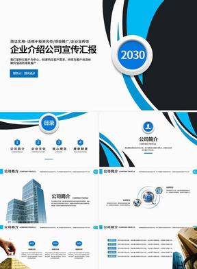 大气简约企业宣传公司介绍PPT 304.pptx