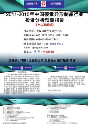 2011-2015年中国碳素异形制品行业市场投资调研及预测分析报告.ppt