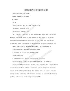 外贸采购合同英文版(共9篇).doc