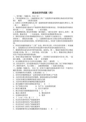 政治经济学试题(四).doc