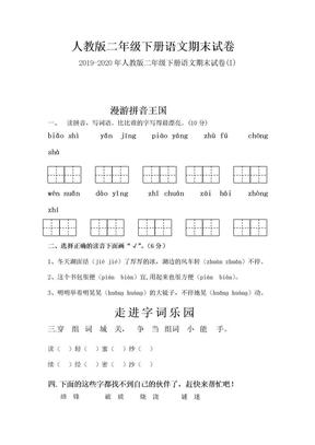 2019-2020年人教版二年级下册语文期末试卷(I).doc