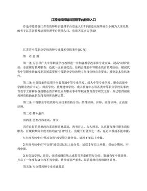 江苏省教师培训管理平台登录入口.docx