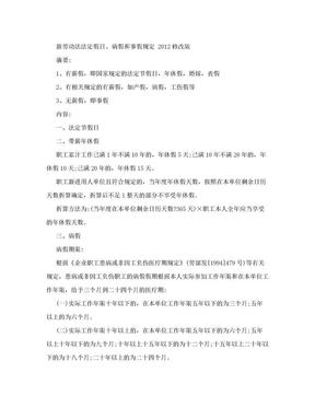 新劳动法法定假日病假和事假规定.doc