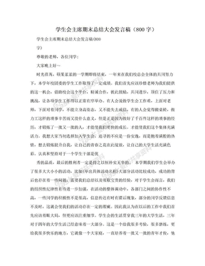 学生会主席期末总结大会发言稿(800字).doc