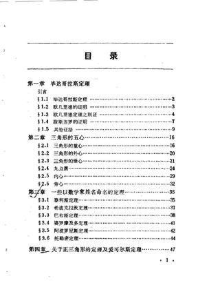 几何的有名定理[日]矢野健太郎.pdf