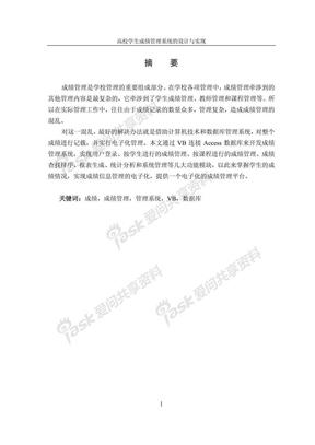 高校学生成绩管理系统.pdf
